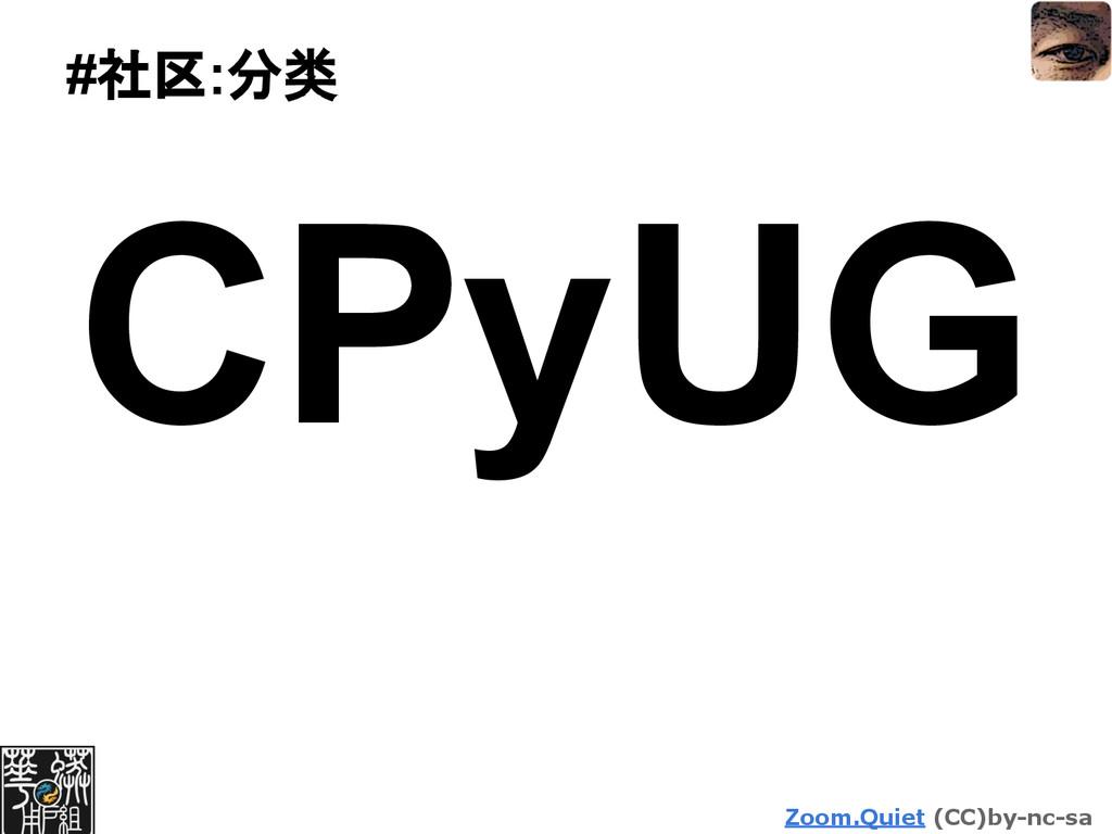 Zoom.Quiet (CC)by-nc-sa #社区:分类 CPyUG