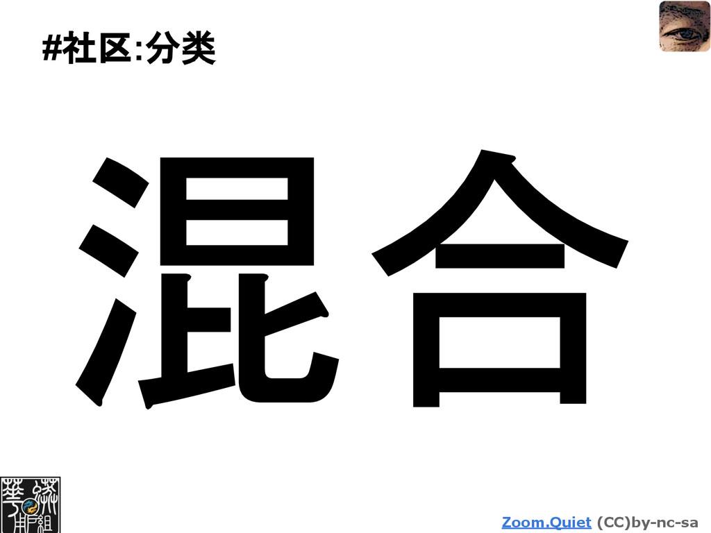 Zoom.Quiet (CC)by-nc-sa #社区:分类 混合