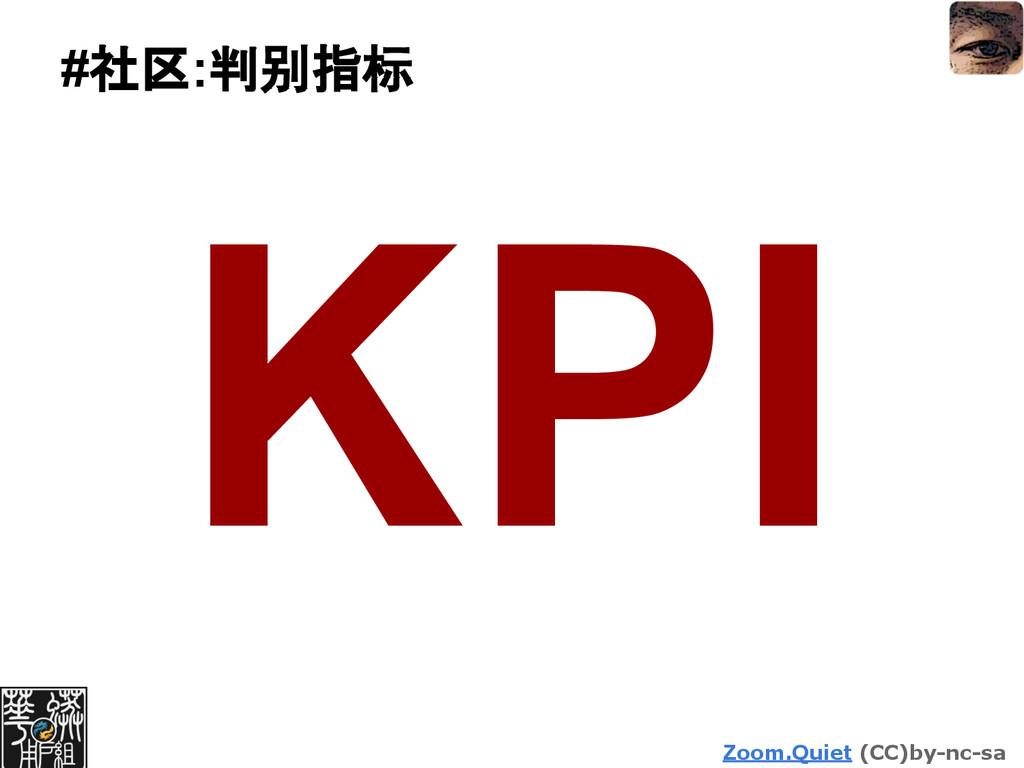 Zoom.Quiet (CC)by-nc-sa #社区:判别指标 KPI