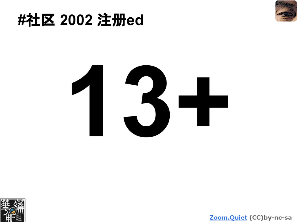 Zoom.Quiet (CC)by-nc-sa #社区 2002 注册ed 13+