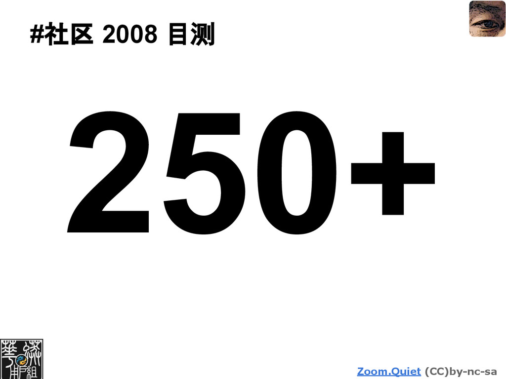 Zoom.Quiet (CC)by-nc-sa #社区 2008 目测 250+