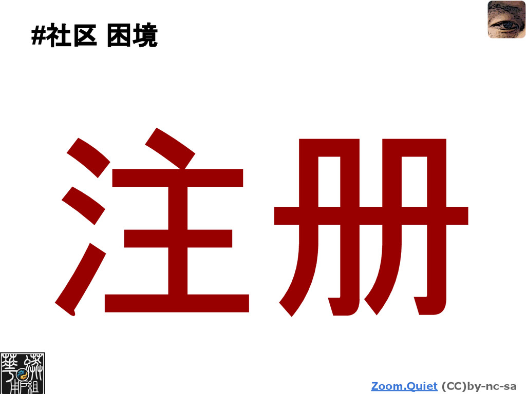 Zoom.Quiet (CC)by-nc-sa #社区 困境 注册