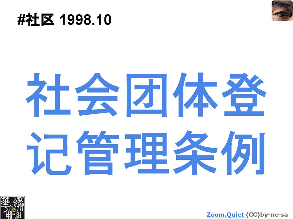 Zoom.Quiet (CC)by-nc-sa #社区 1998.10 社会团体登 记管理条例