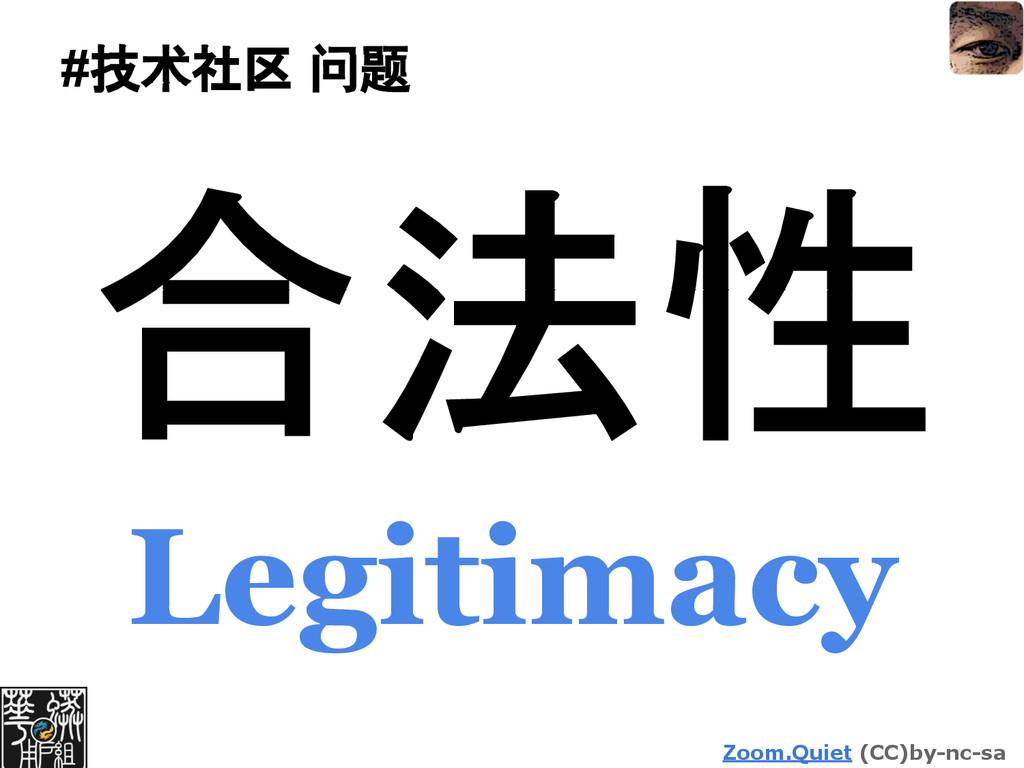 Zoom.Quiet (CC)by-nc-sa #技术社区 问题 合法性 Legitimacy