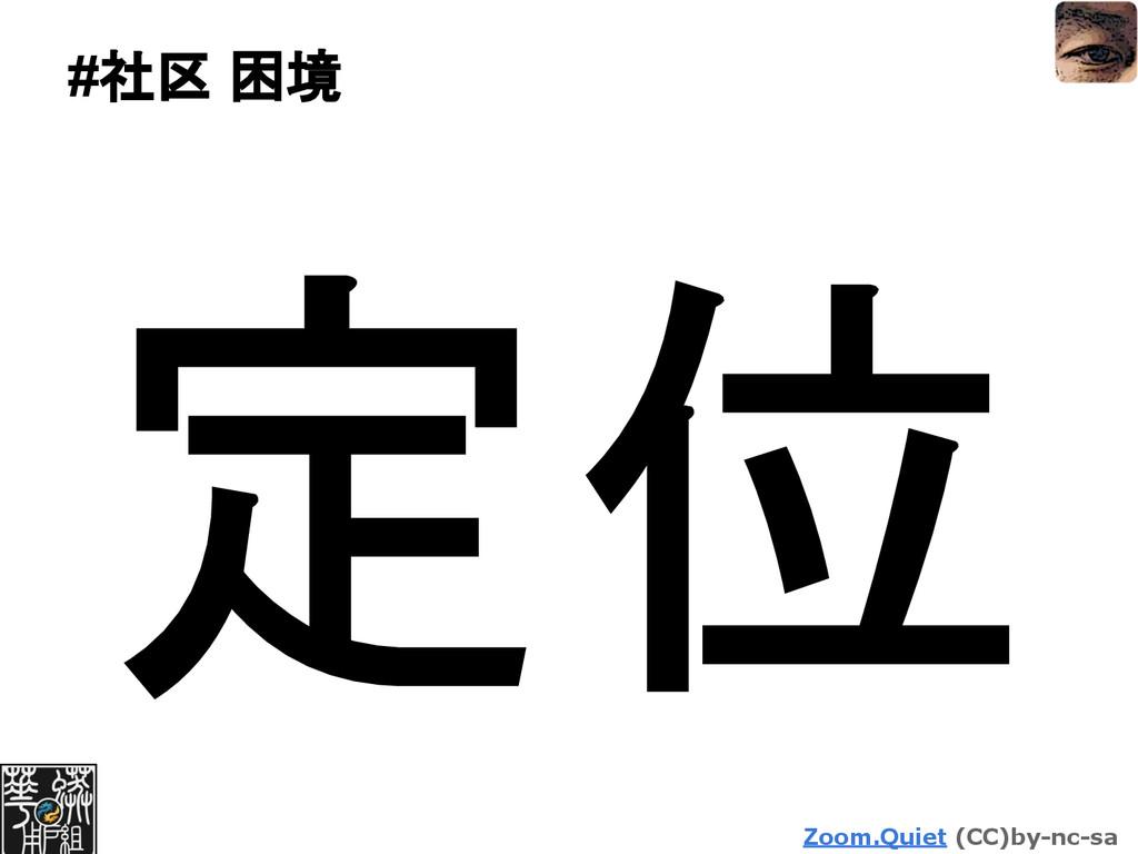 Zoom.Quiet (CC)by-nc-sa #社区 困境 定位