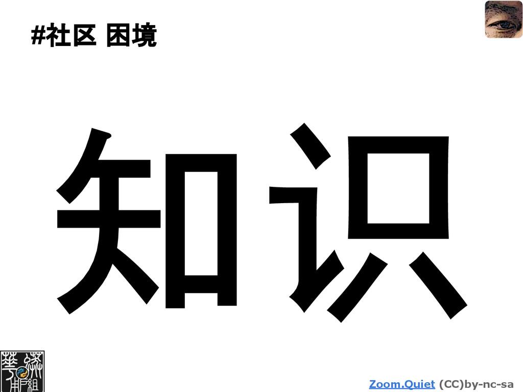 Zoom.Quiet (CC)by-nc-sa #社区 困境 知识