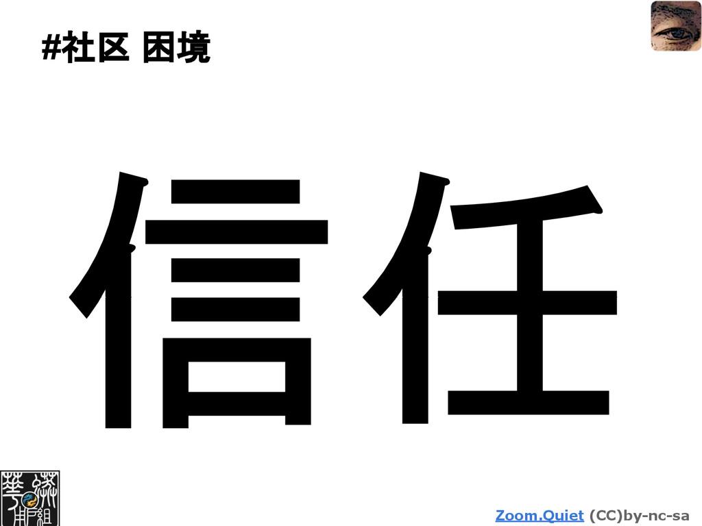Zoom.Quiet (CC)by-nc-sa #社区 困境 信任