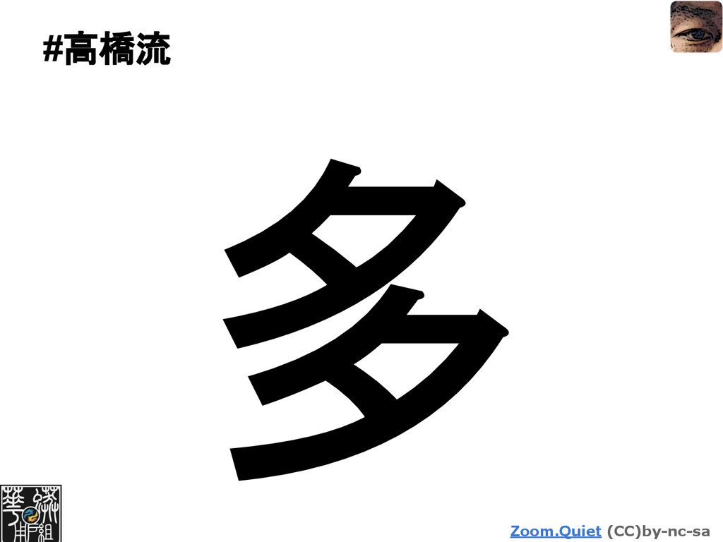 Zoom.Quiet (CC)by-nc-sa #高橋流 多