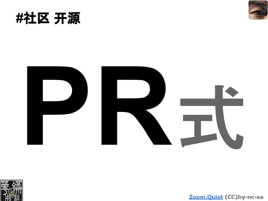 Zoom.Quiet (CC)by-nc-sa #社区 开源 PR式
