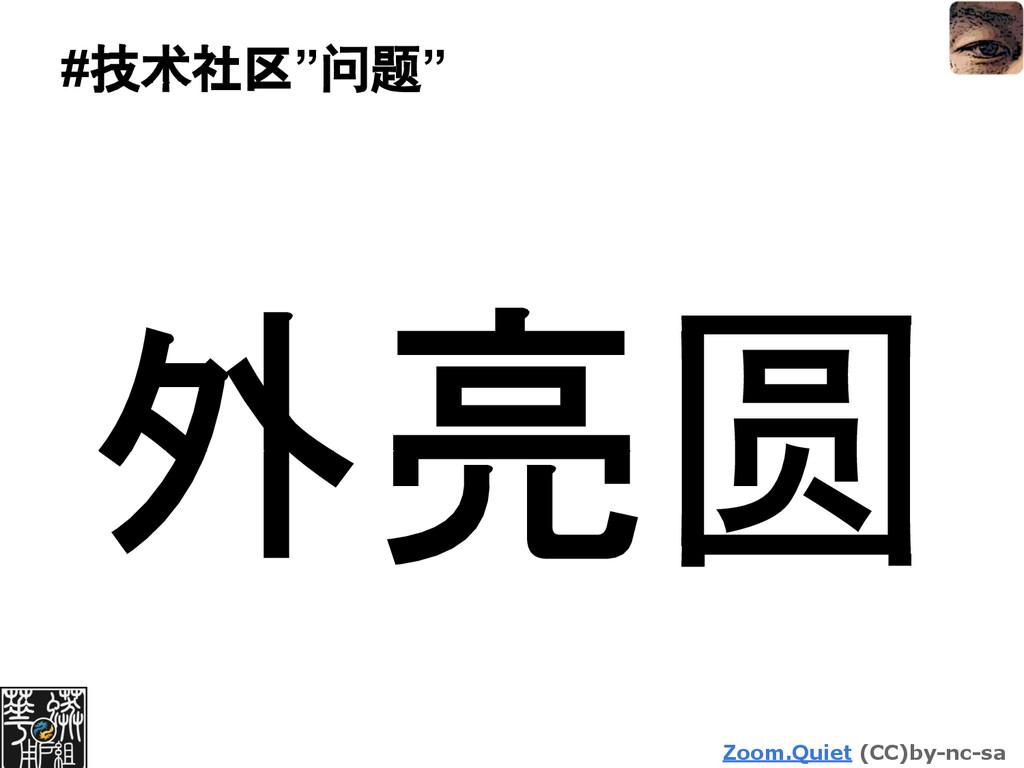 "Zoom.Quiet (CC)by-nc-sa #技术社区""问题"" 外亮圆"