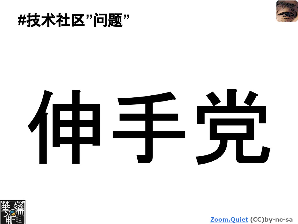 "Zoom.Quiet (CC)by-nc-sa #技术社区""问题"" 伸手党"