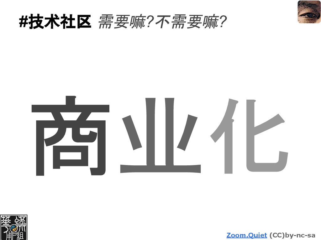 Zoom.Quiet (CC)by-nc-sa #技术社区 需要嘛?不需要嘛? 商业化