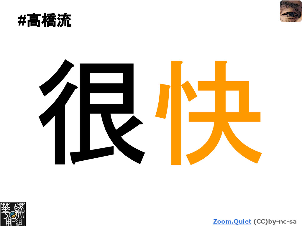 Zoom.Quiet (CC)by-nc-sa #高橋流 很快