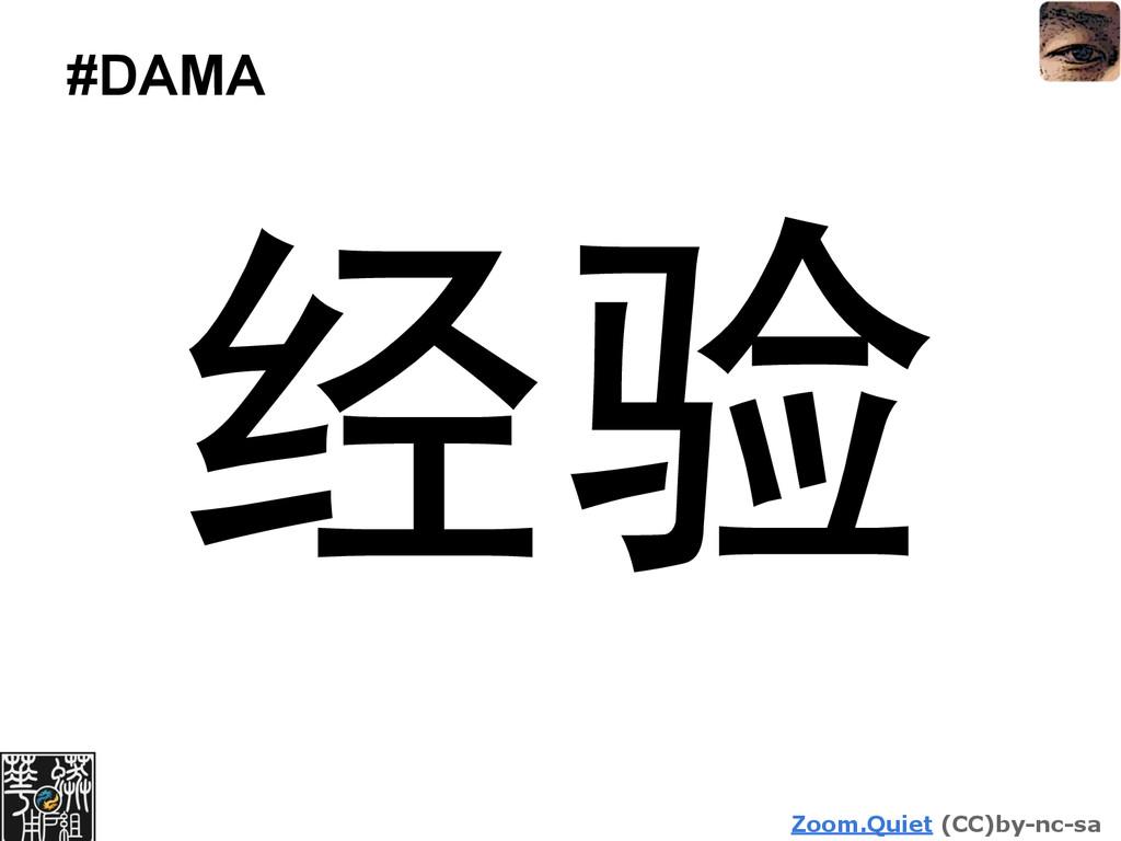 Zoom.Quiet (CC)by-nc-sa #DAMA 经验