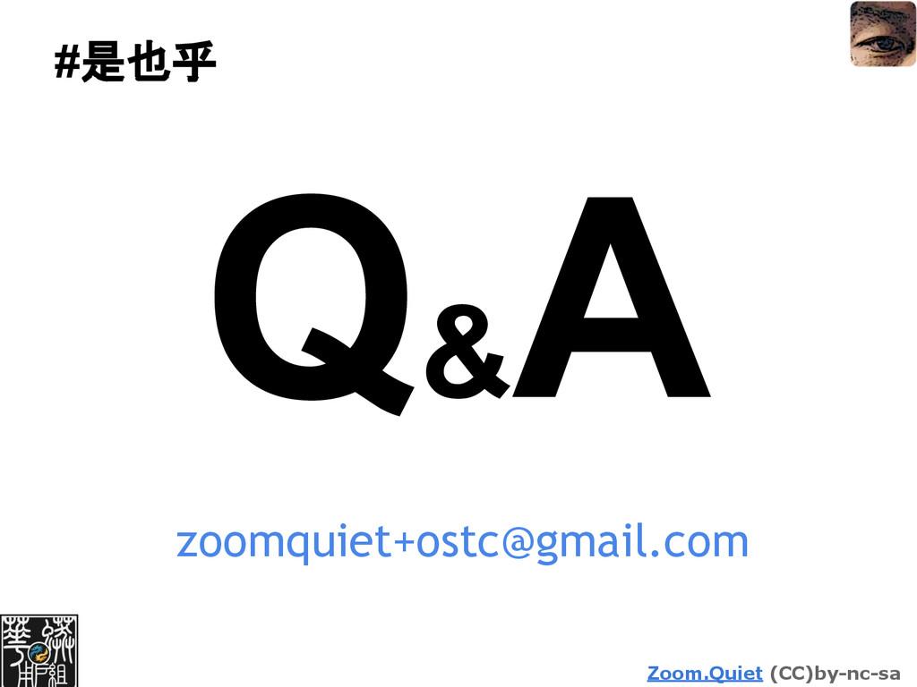 Zoom.Quiet (CC)by-nc-sa #是也乎 Q& A zoomquiet+ost...