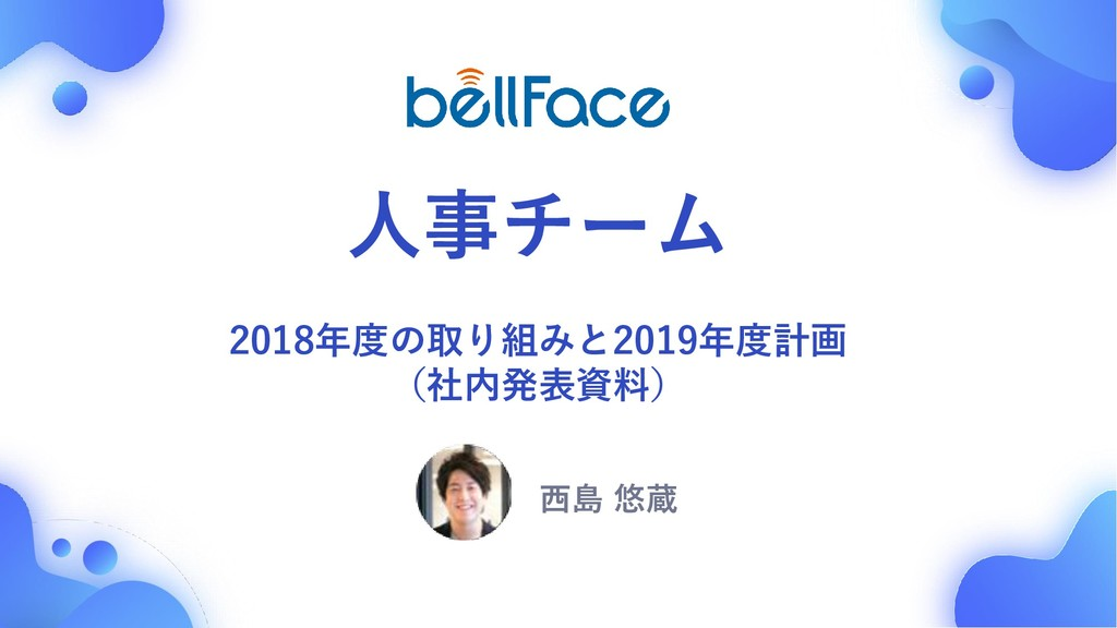 人事チーム 2018年度の取り組みと2019年度計画 (社内発表資料) 西島 悠蔵