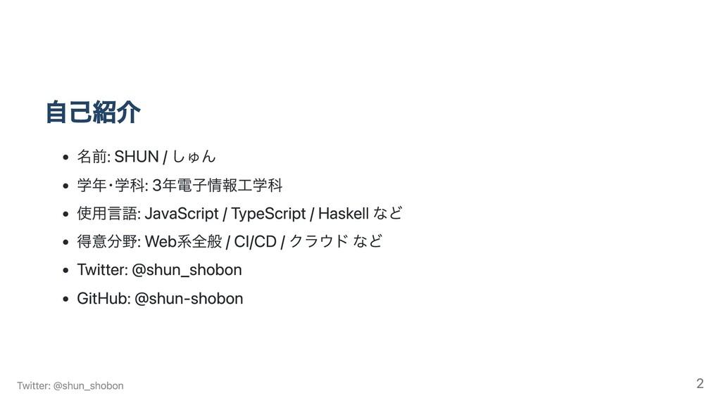 自己紹介 名前: SHUN / しゅん 学年・学科: 3年電子情報工学科 使用言語: Java...