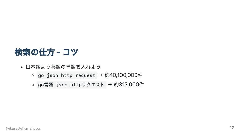 検索の仕方 - コツ 日本語より英語の単語を入れよう go json http request...