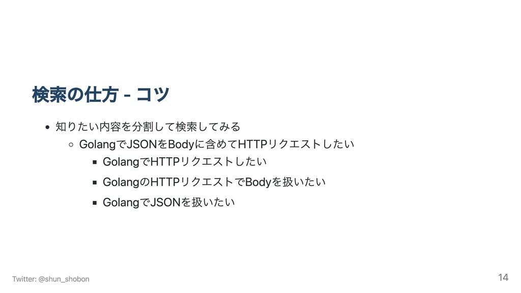 検索の仕方 - コツ 知りたい内容を分割して検索してみる GolangでJSONをBodyに含...