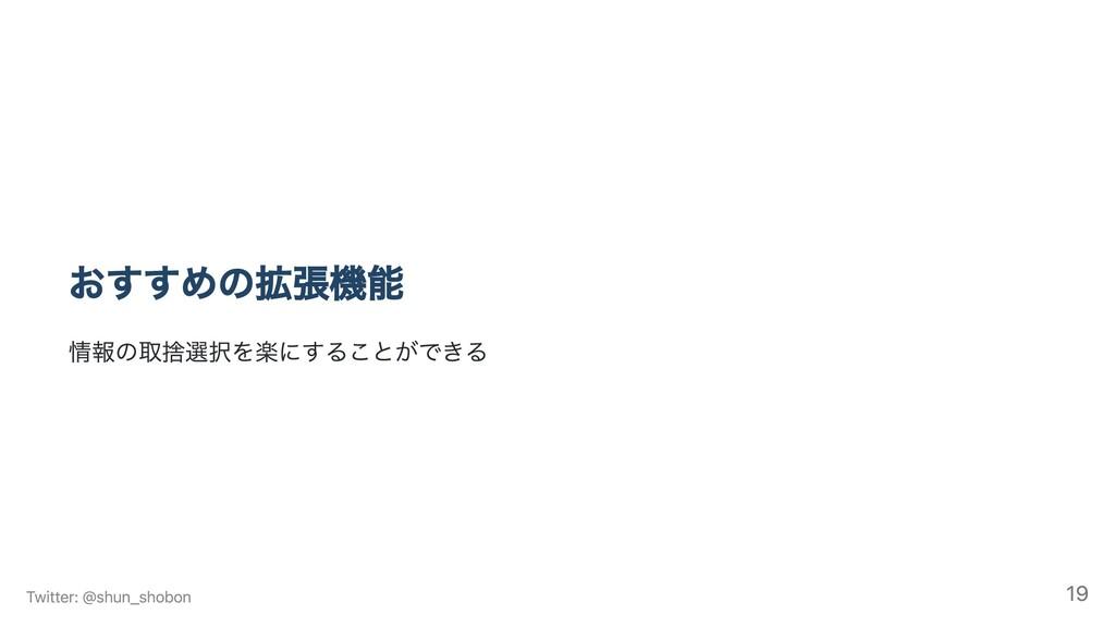 おすすめの拡張機能 情報の取捨選択を楽にすることができる Twitter: @shun_sho...