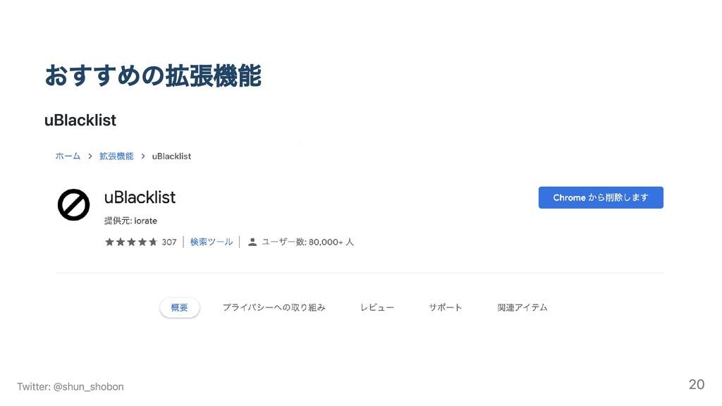 おすすめの拡張機能 uBlacklist Twitter: @shun_shobon 20