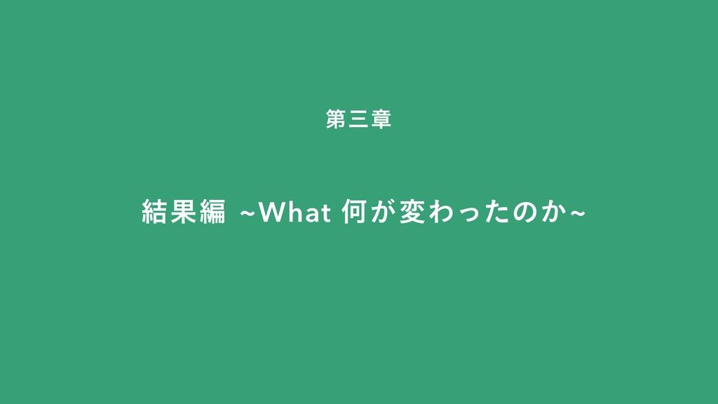 ݁Ռฤ~What Կ͕มΘͬͨͷ͔~ ୈষ