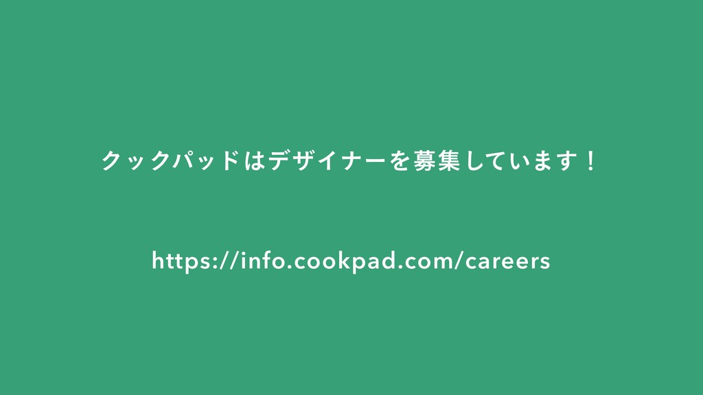 https://info.cookpad.com/careers ΫοΫύου͸σβΠφʔΛื...