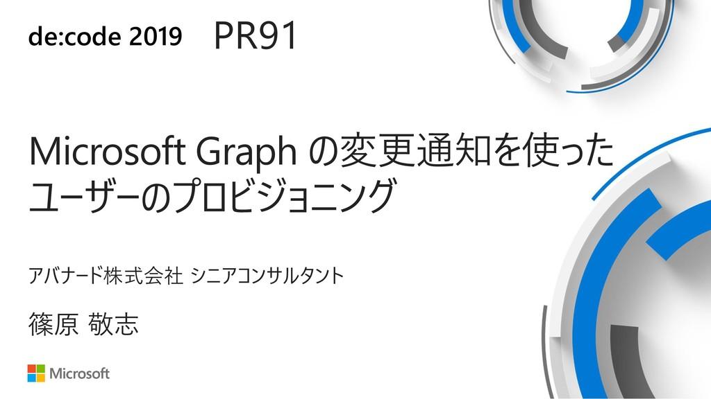 de:code 2019 PR91 Microsoft Graph の変更通知を使った ユーザ...