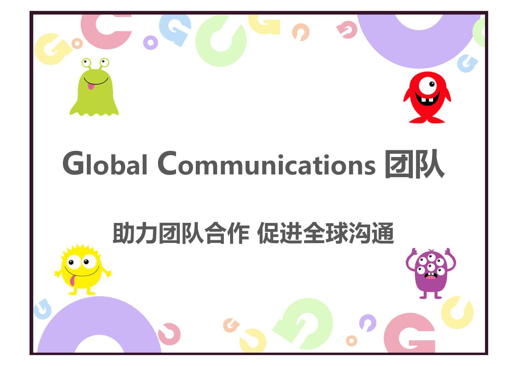 Global Communications 团队 助力团队合作 促进全球沟通