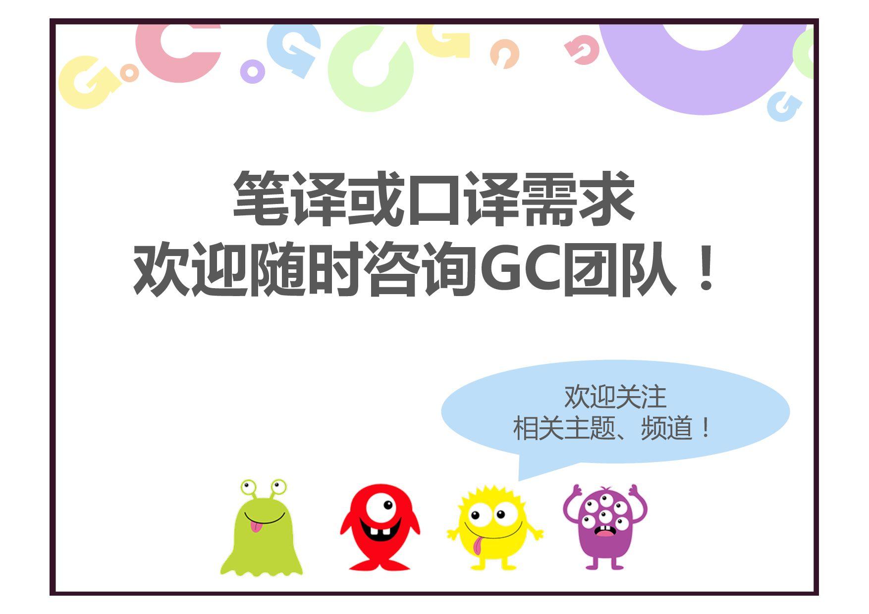 欢迎关注 相关主题、频道! 笔译或口译需求 欢迎随时咨询GC团队!
