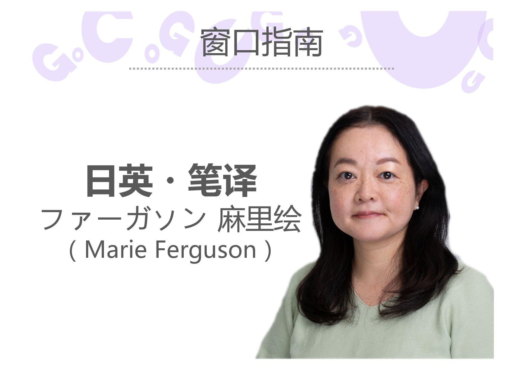 窗口指南 日英・笔译 ファーガソン 麻里绘 (Marie Ferguson)