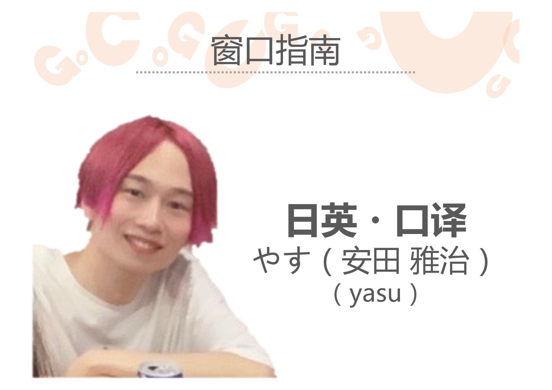 窗口指南 日英・口译 ワーク ミカエル (Michael Worku)