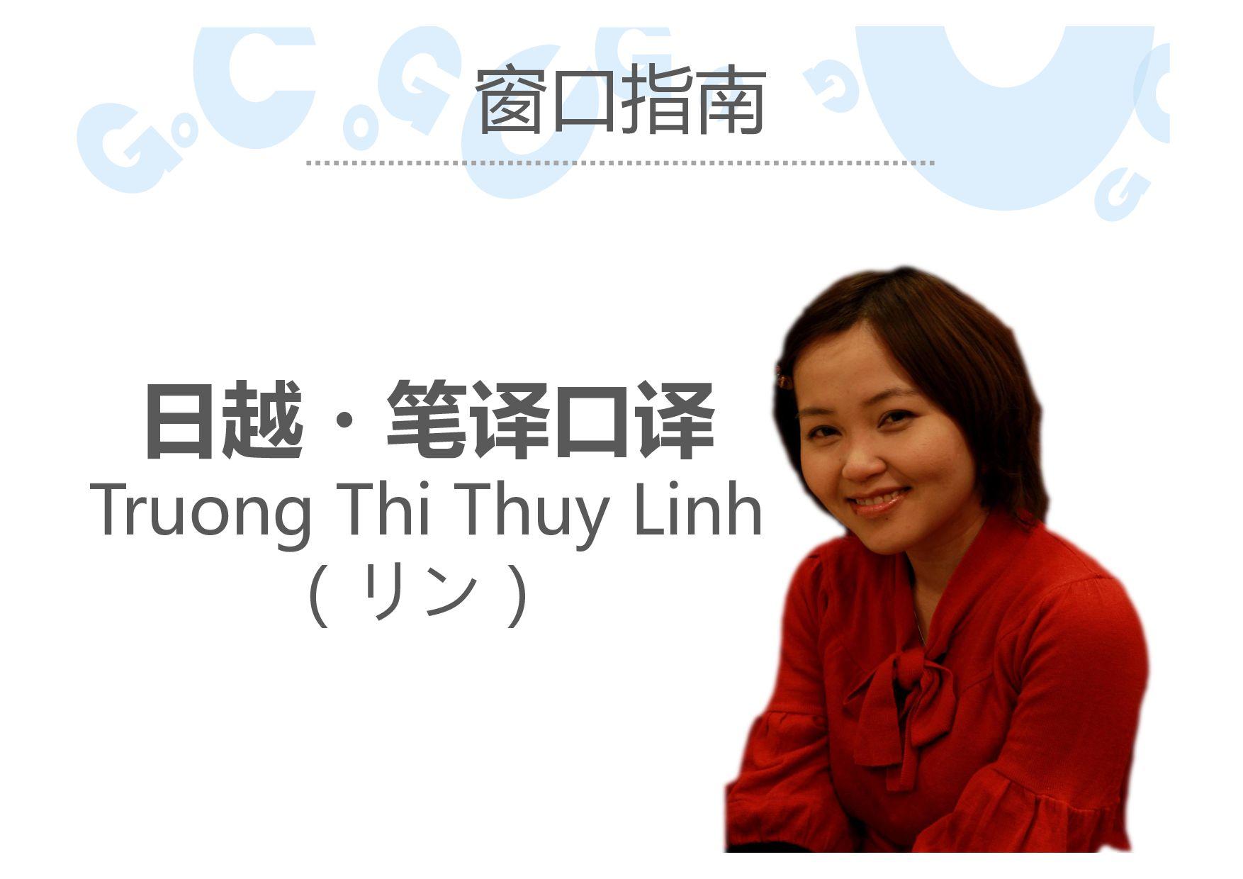 窗口指南 日越・笔译口译 Truong Thi Thuy Linh (リン)