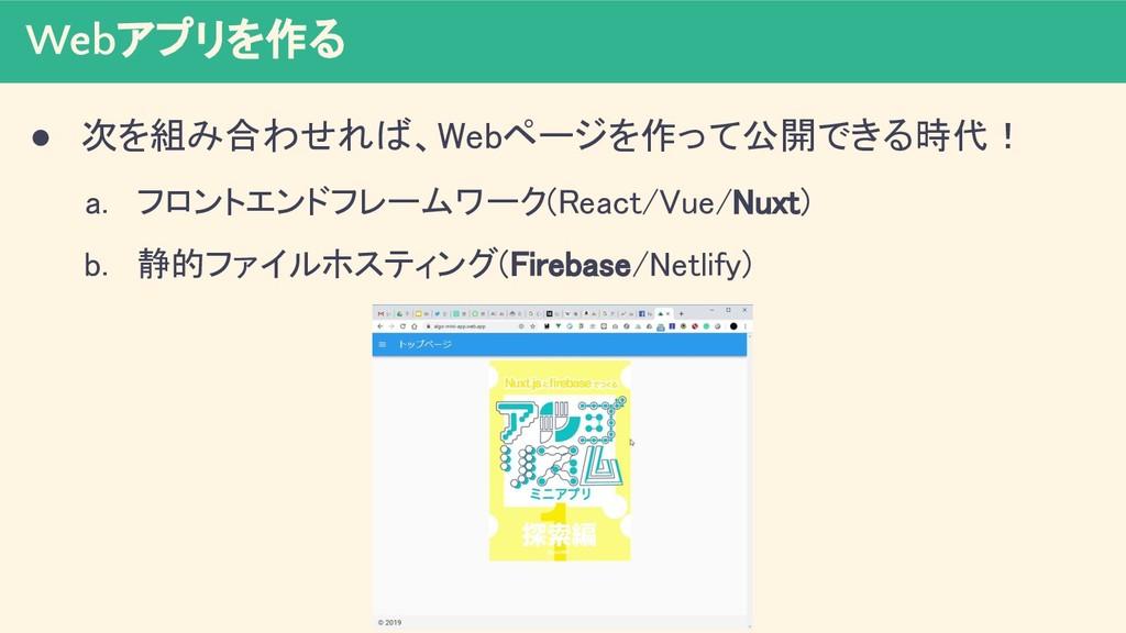 Webアプリを作る ● 次を組み合わせれば、Webページを作って公開できる時代! a. フロ...