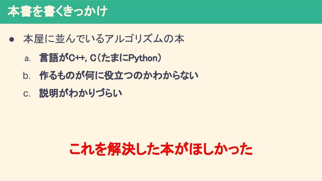 本書を書くきっかけ ● 本屋に並んでいるアルゴリズムの本 a. 言語がC++, C(たまにP...