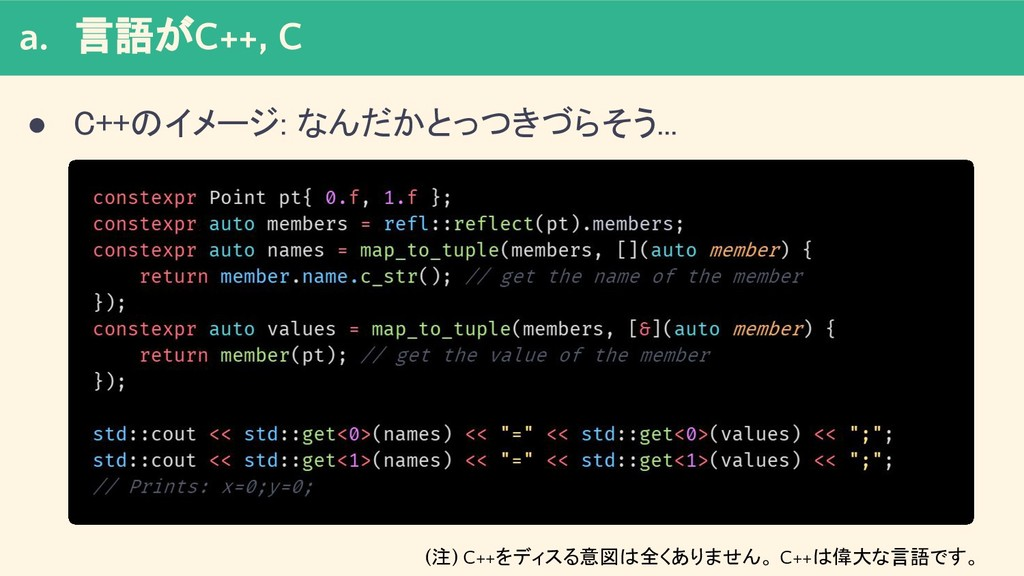 a. 言語がC++, C ● C++のイメージ: なんだかとっつきづらそう... (注) C...