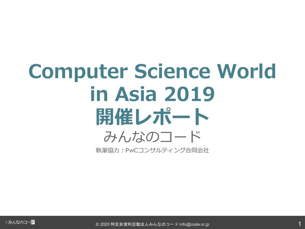 1 © 2020 特定非営利活動法人みんなのコード info@code.or.jp Compu...