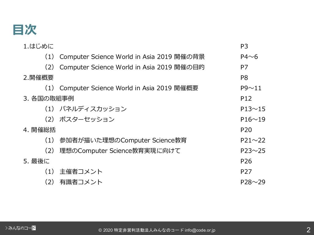 2 © 2020 特定非営利活動法人みんなのコード info@code.or.jp ⽬次 1....