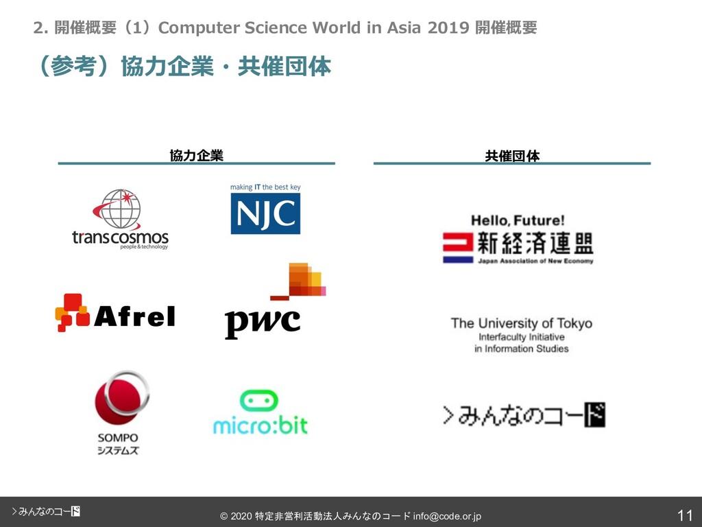 11 © 2020 特定非営利活動法人みんなのコード info@code.or.jp (参考)...