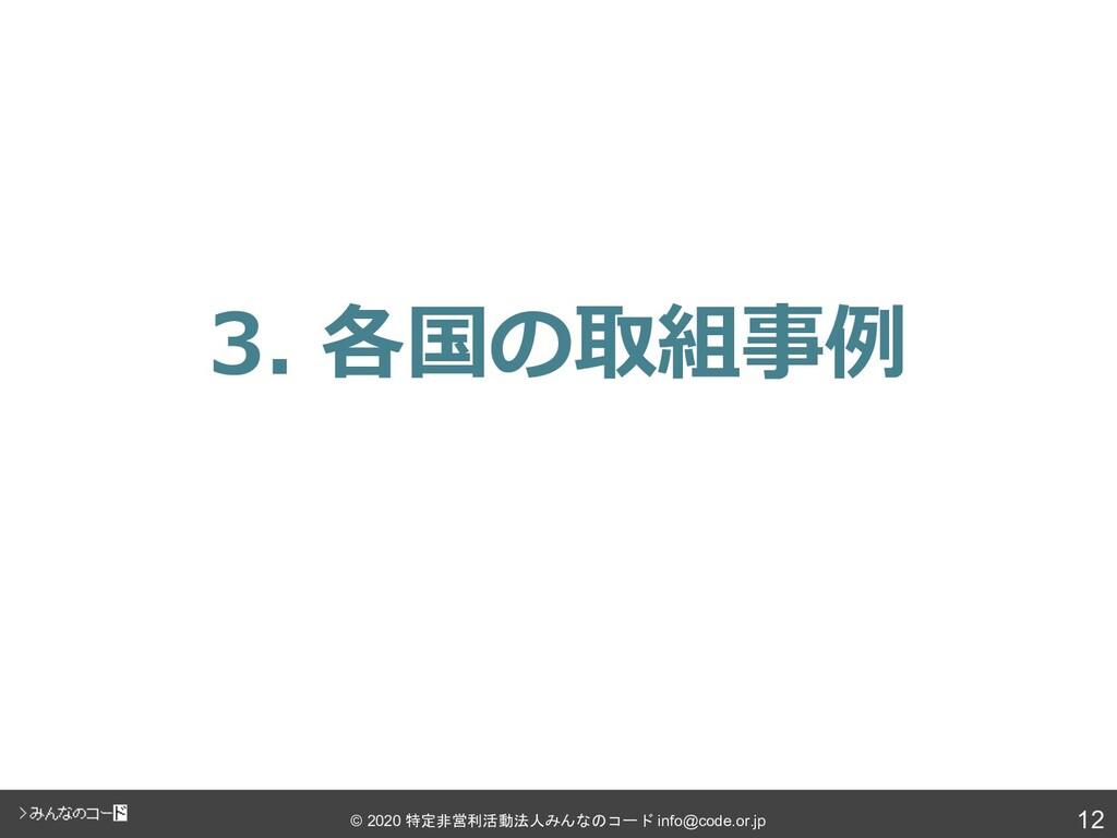 12 © 2020 特定非営利活動法人みんなのコード info@code.or.jp 3. 各...