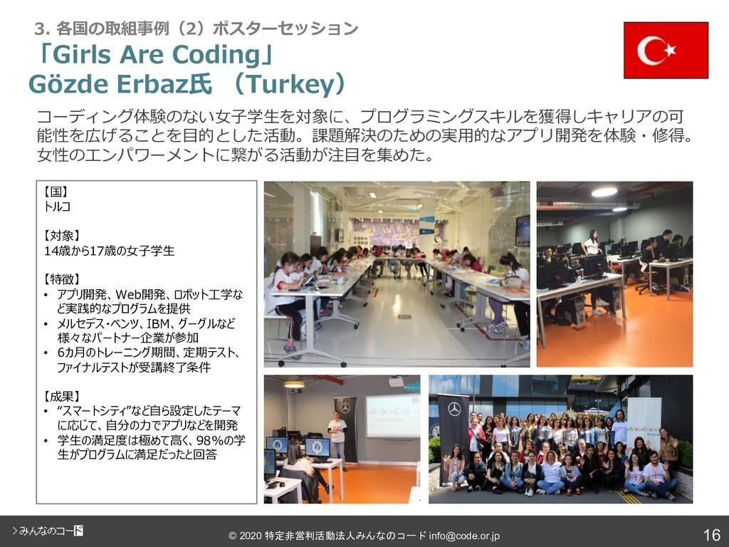 16 © 2020 特定非営利活動法人みんなのコード info@code.or.jp 「Gir...