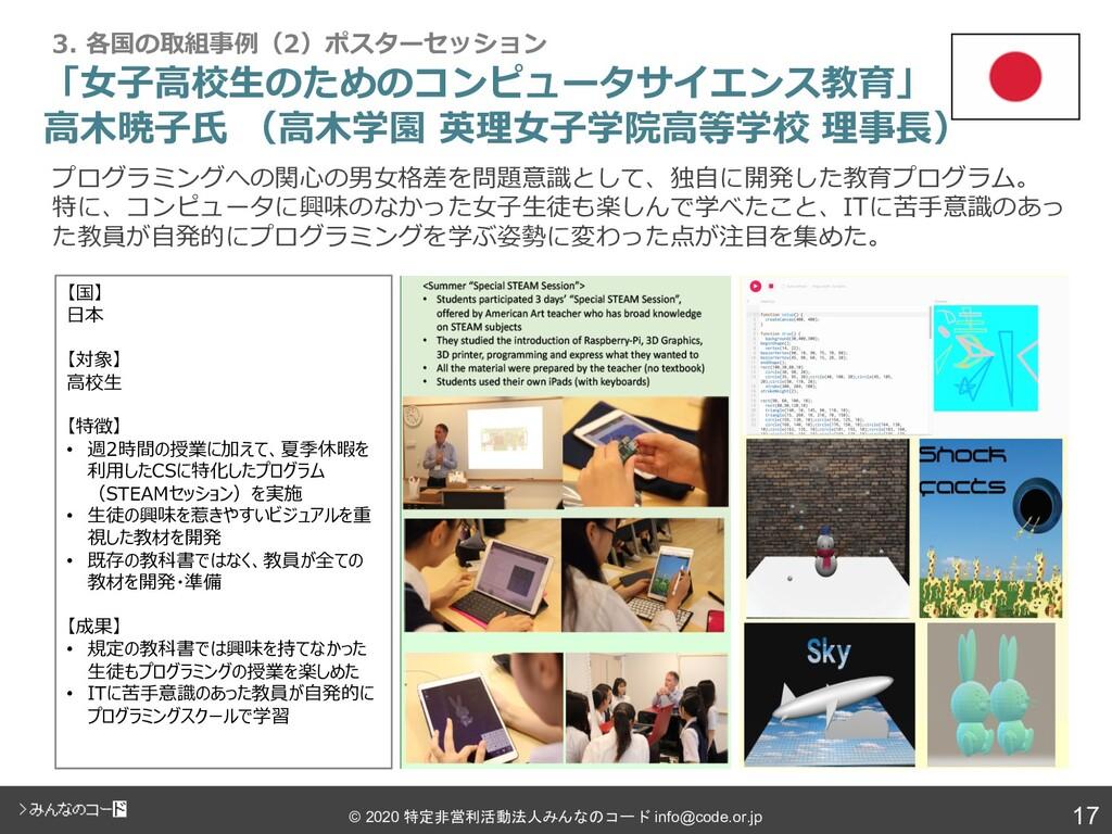 17 © 2020 特定非営利活動法人みんなのコード info@code.or.jp 「⼥⼦⾼...