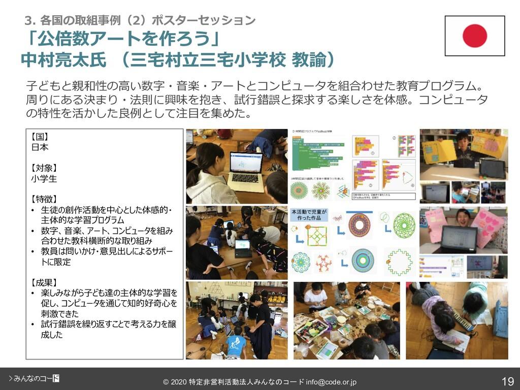 19 © 2020 特定非営利活動法人みんなのコード info@code.or.jp 「公倍数...