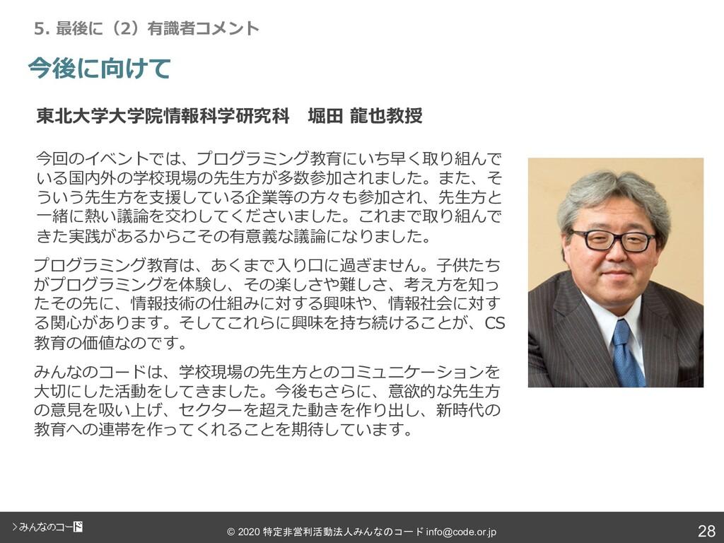 28 © 2020 特定非営利活動法人みんなのコード info@code.or.jp 今後に向...