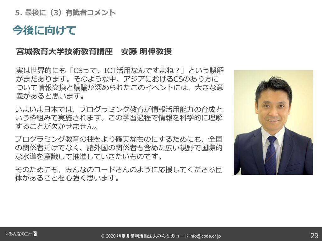 29 © 2020 特定非営利活動法人みんなのコード info@code.or.jp 今後に向...