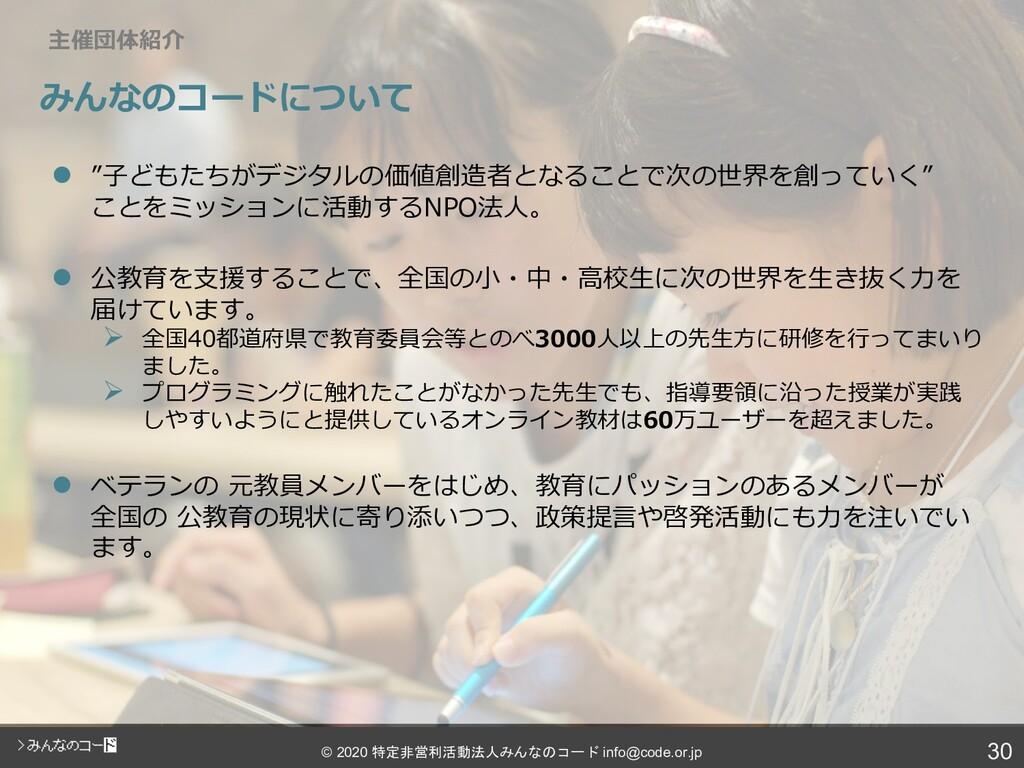 30 © 2020 特定非営利活動法人みんなのコード info@code.or.jp みんなの...