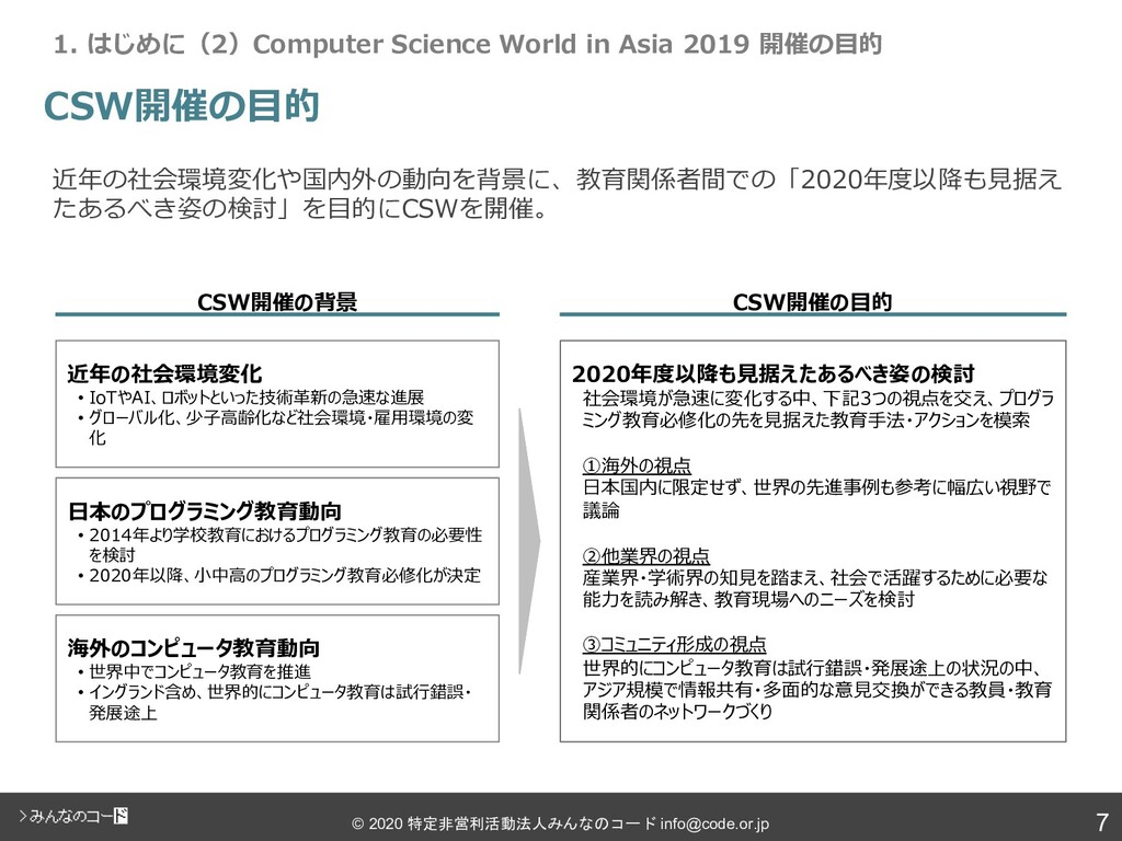7 © 2020 特定非営利活動法人みんなのコード info@code.or.jp CSW開催...