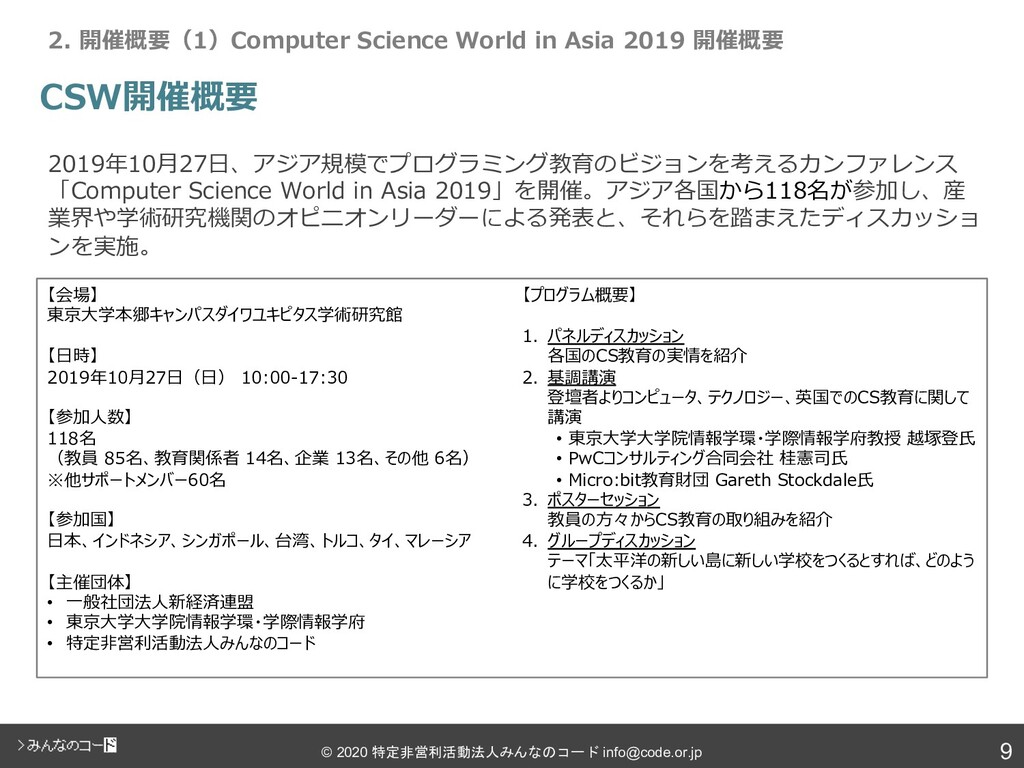 9 © 2020 特定非営利活動法人みんなのコード info@code.or.jp CSW開催...