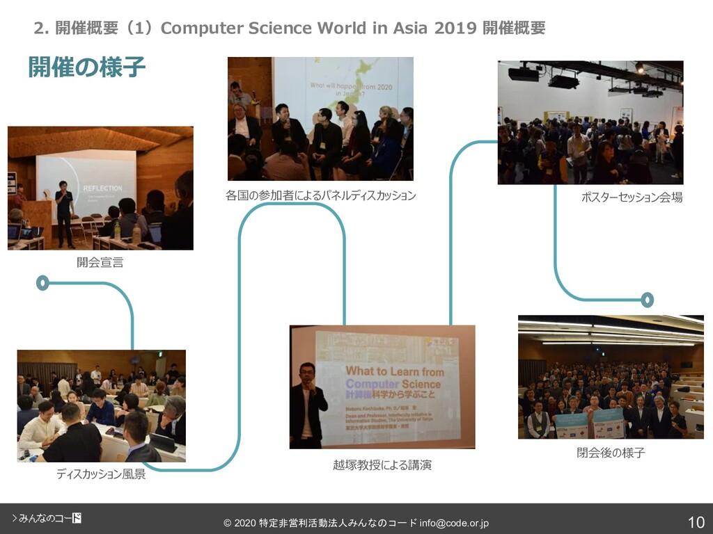 10 © 2020 特定非営利活動法人みんなのコード info@code.or.jp 開催の様...