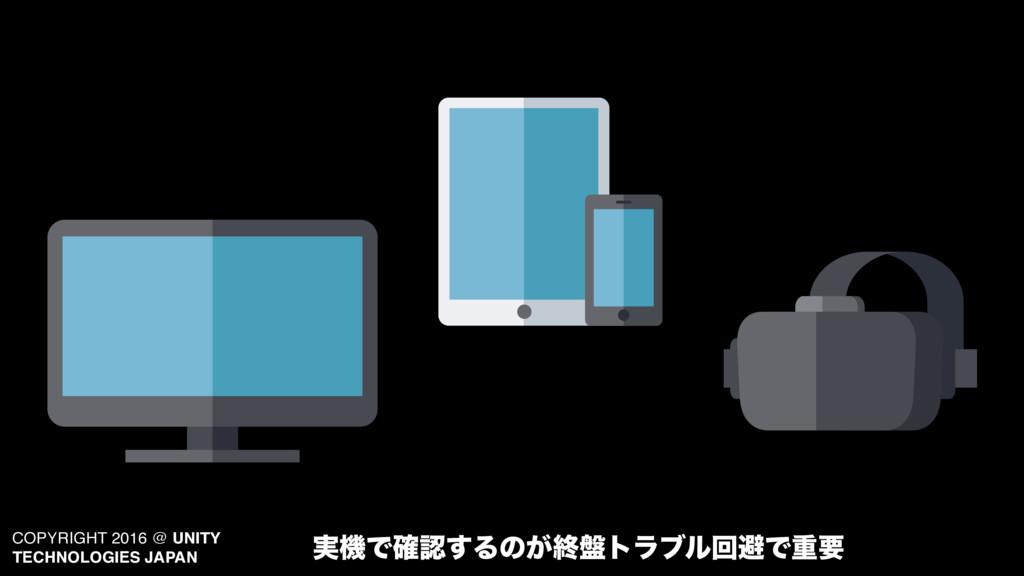 COPYRIGHT 2016 @ UNITY TECHNOLOGIES JAPAN ࣮ػͰ֬...